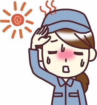熱中症 症状 予防 対策