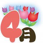 4月の行事・イベント・誕生石・注意する病気まとめ