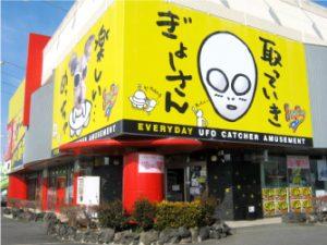 エブリデイ行田店