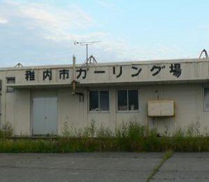 稚内市スポーツセンターカーリング場